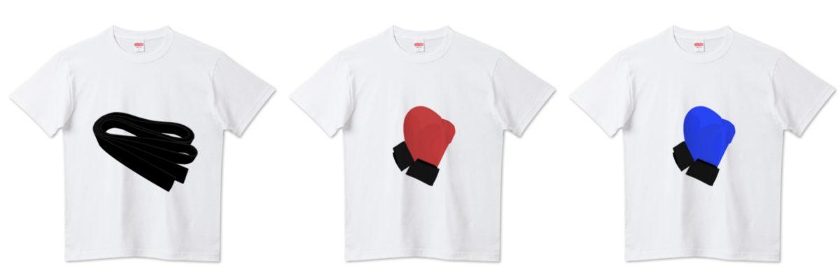 黒帯Tシャツ、赤拳サポーター、青拳サポーターの画像