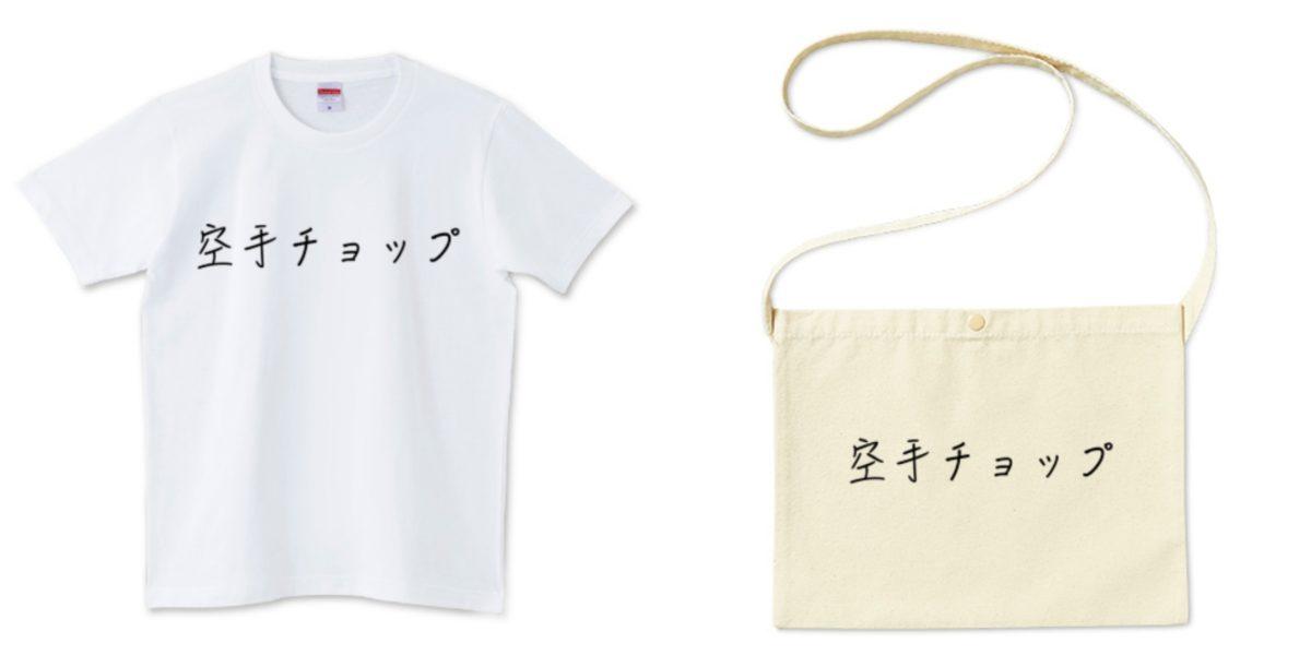空手チョップTシャツと空手チョップサコッシュ